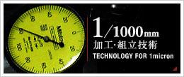 1/1000mm加工・組立技術