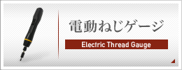 電動ねじゲージ Electric Thread Gauge NTG-1005